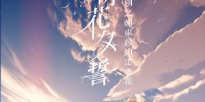 《朝花夕誓》北美上映好评如潮 获新海诚导演力荐
