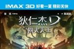 《狄仁杰3》发主创特辑 徐克解析IMAX视觉奇观