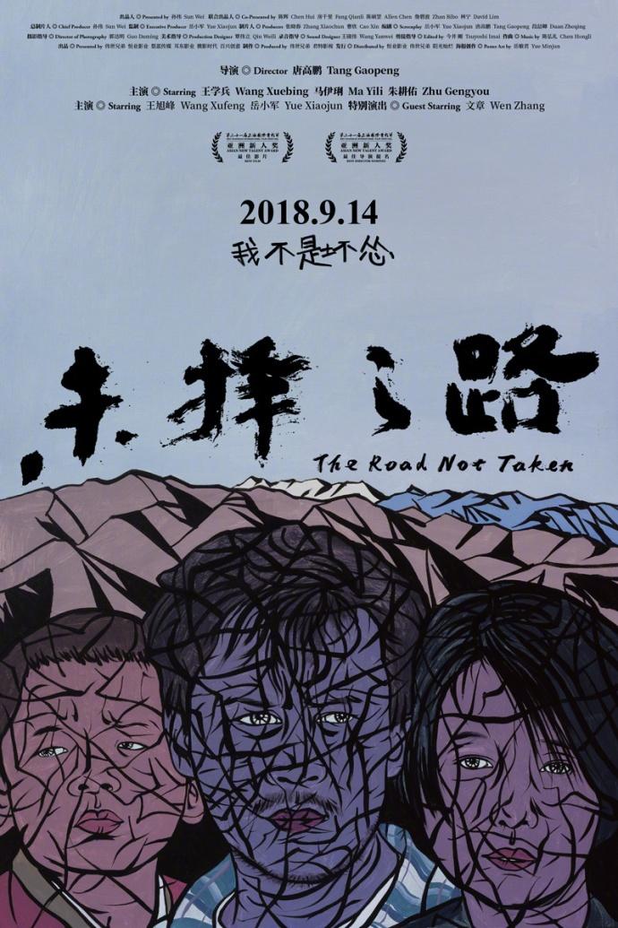 《未择之路》最终定档9月14日 马伊琍王学兵主演