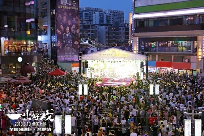 黄渤代舒淇问好 八万合肥观众为《一出好戏》加油