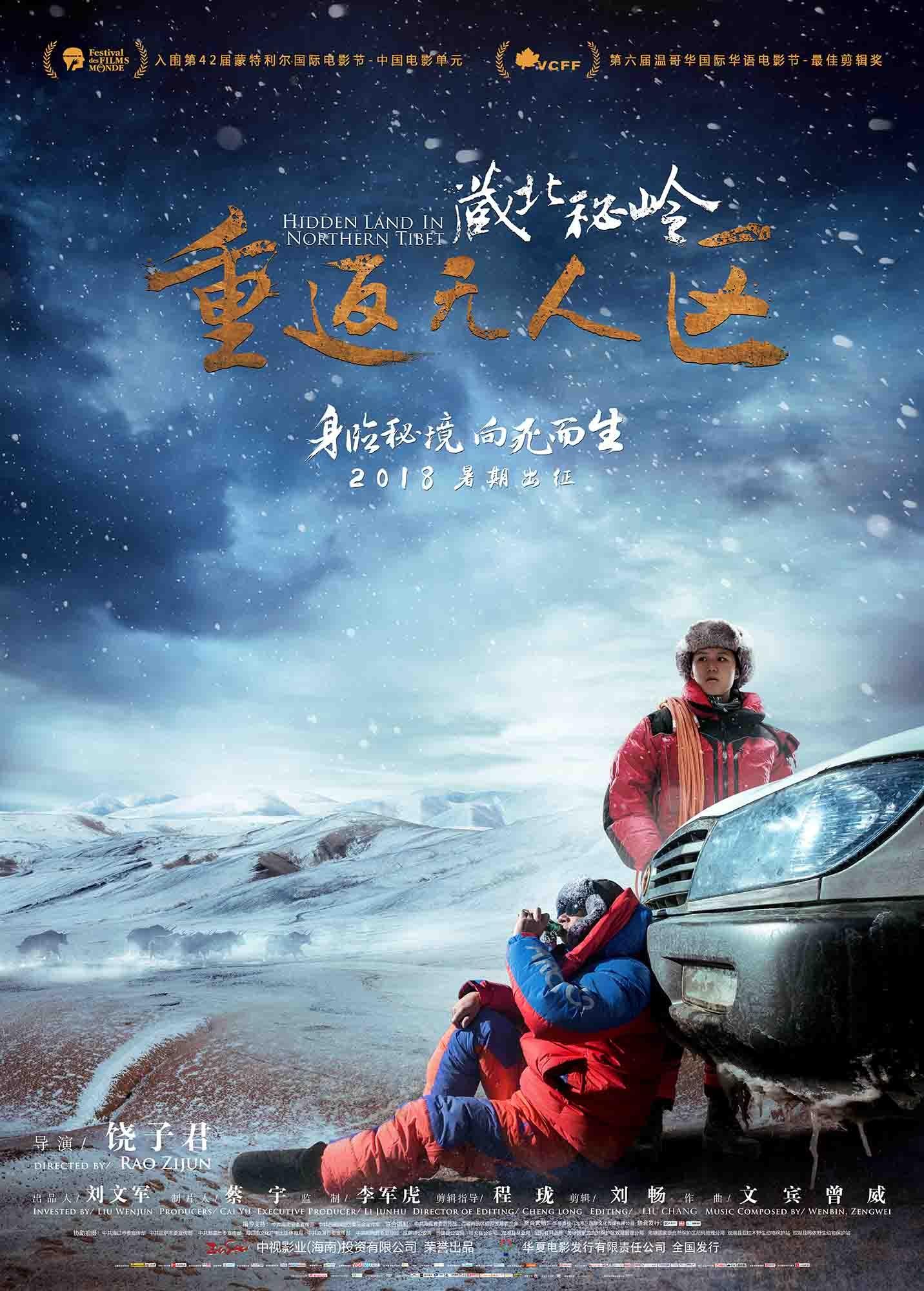 《藏北秘岭》曝光角色海报 导演险被制片人开除