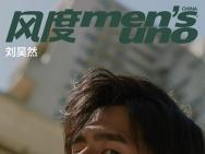 刘昊然再登大刊封面 棱角尽显彰显少年成长蜕变