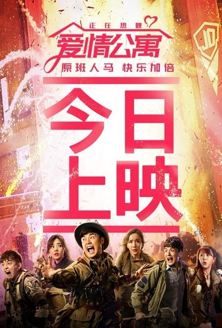 《爱情公寓》今日上映21城路演齐发 组团大冒险