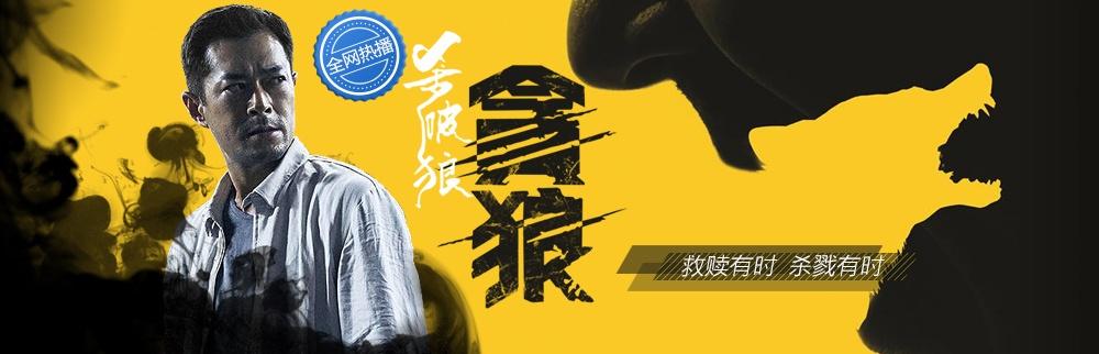 杀破狼·贪狼 HD1280高清国语中字版