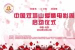 国内首个爱情主题电影周 推动爱情电影产业发展