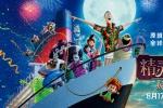 《精灵旅社3》终极预告 顶级合家欢电影爆笑归来