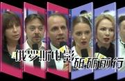 2018中国俄罗斯电影节盛大开幕 携手共筑光影梦