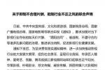 三大平台六大影视公司 抵制不正之风拒绝高片酬