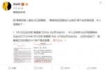 """黄晓明发布声明:""""卷入股票操纵案""""纯属谣言"""