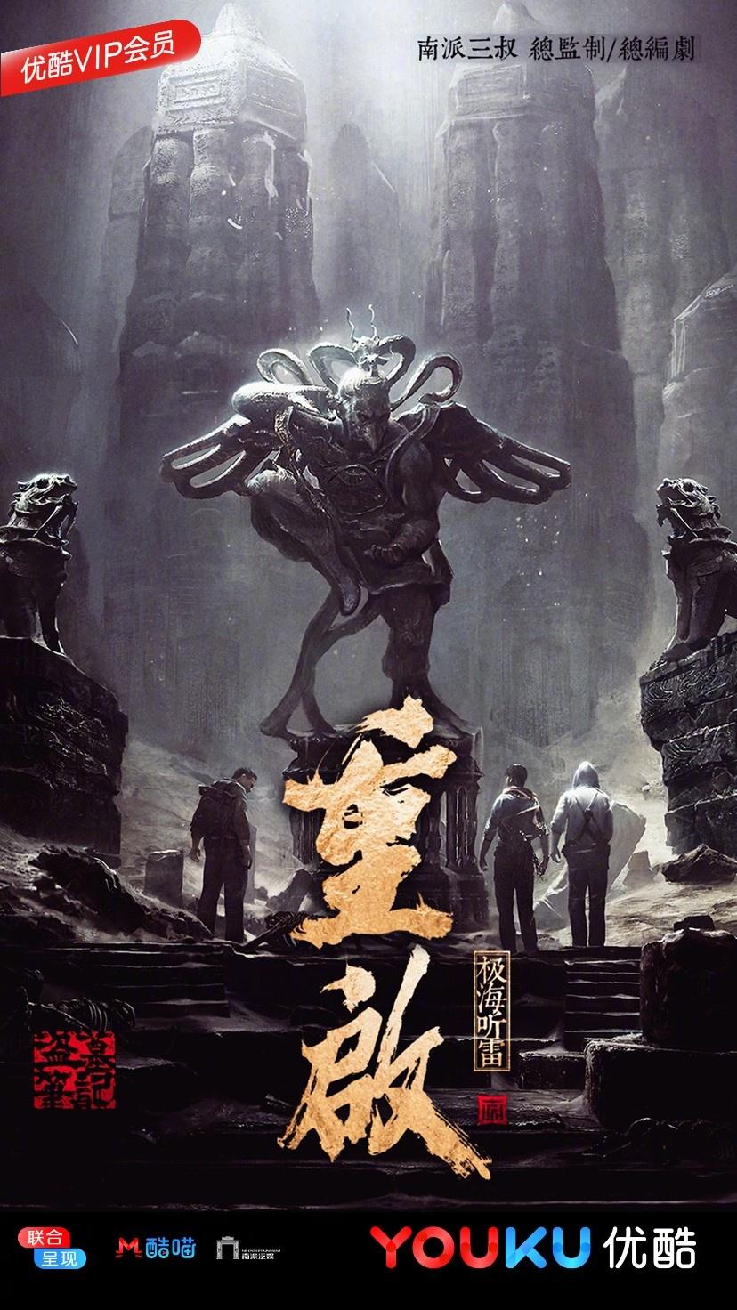 """人物""""张起灵""""有望由新版《流星花园》中""""道明寺""""的饰演者王鹤棣出演"""