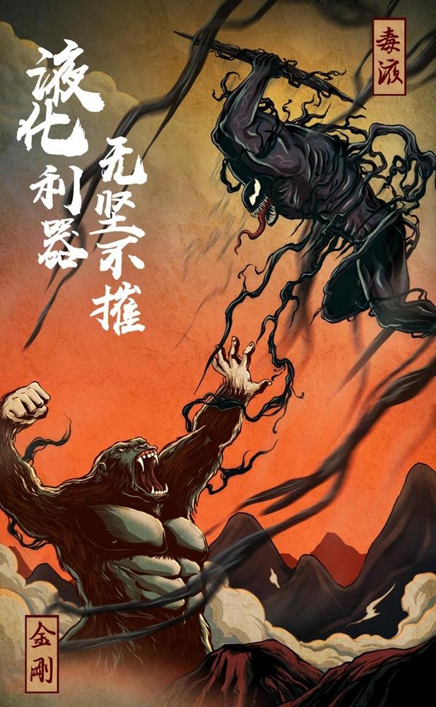 《毒液:致命守护者》曝粉丝漫画 毒液单挑三巨兽