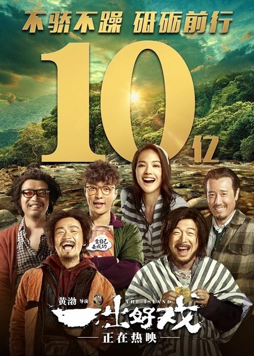 《一出好戏》票房破10亿 连续八天单日票房第一