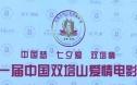 第一届中国双塔山爱情电影周 在河北承德圆满落幕