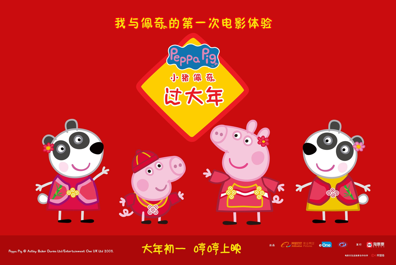 """春节文化+IP热点+网红魔性——""""啥是佩奇""""暖红全网吹响回家曲调"""