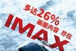 《碟中谍6》火线重燃 IMAX发布26%精彩趣味特辑
