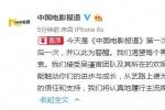 《中国电影报道》发布声明:接受吴谨言团队道歉