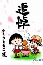感人!《海贼王》作者尾田荣一郎绘画追忆樱桃子