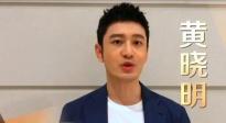 黄晓明李冰冰团队做客电影频道 体育电影《苏丹》北京首映