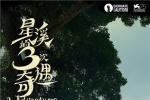 """《星溪》入围威尼斯日 中国导演角逐""""未来之狮"""""""