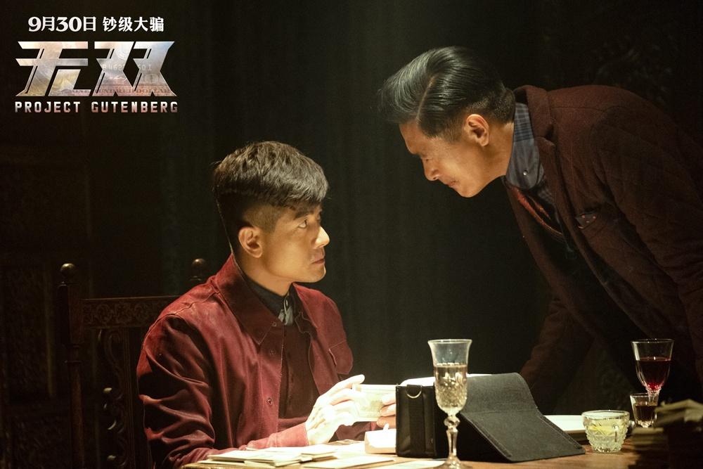 《无双》创意宣传 周润发郭富城惊喜现身病毒视频