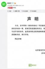 爱奇艺发声明宣布:暂停与《奇妙的食光》合作