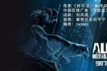 《阿尔法:狼伴归途》首日热映 推广曲五大看点