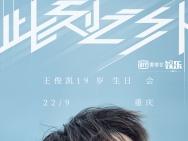 王俊凯19岁生日会回家 唯美海报白纱遮眼似画中仙