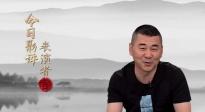 《今日影评·表演者言》回响版之陈建斌