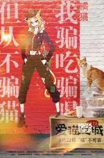 《爱猫之城》曝拟人海报 猫主子的心思你知道吗?