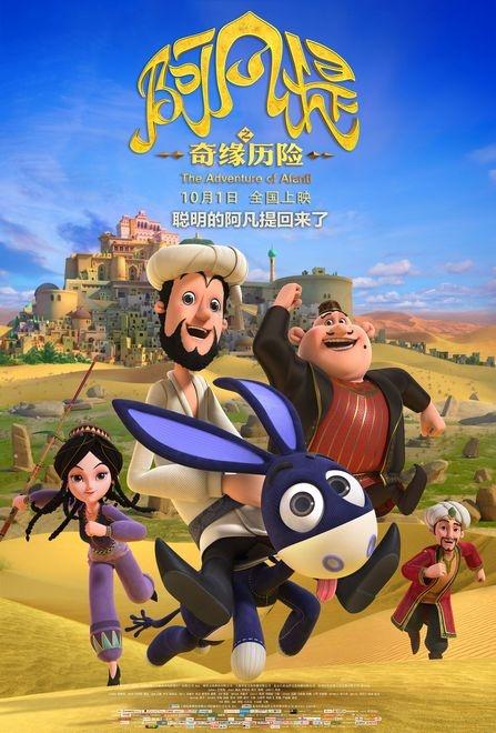 《阿凡提之奇缘历险》海报 阿凡提踏上冒险旅程