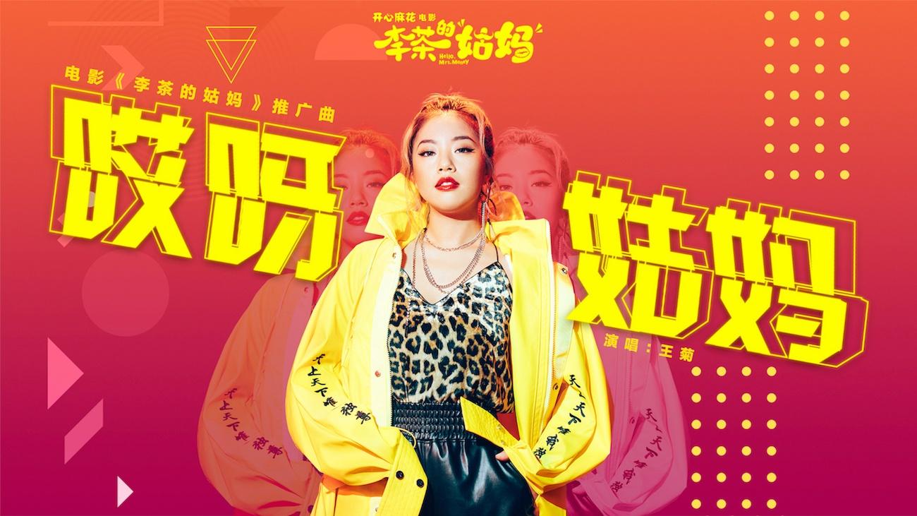 《李茶的姑妈》发爆笑MV 王菊分饰富姑妈穷小子
