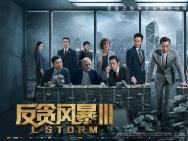 《反贪风暴3》今日公映 古天乐领衔诠释纯正港范