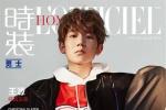 王源运动风登九月刊封面 半熟少年演绎纯真主宰