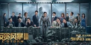 《反贪风暴3》再掀港片热潮 花絮揭秘高燃动作戏