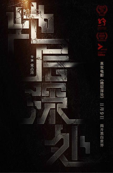 真实电影《地层深处》定档概念海报