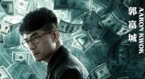中秋档影市平淡中有惊喜 《无双》首映郭富城分饰八个角色