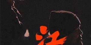 """《江湖儿女》曝街头血战  贾樟柯赵涛解析""""UFO"""""""