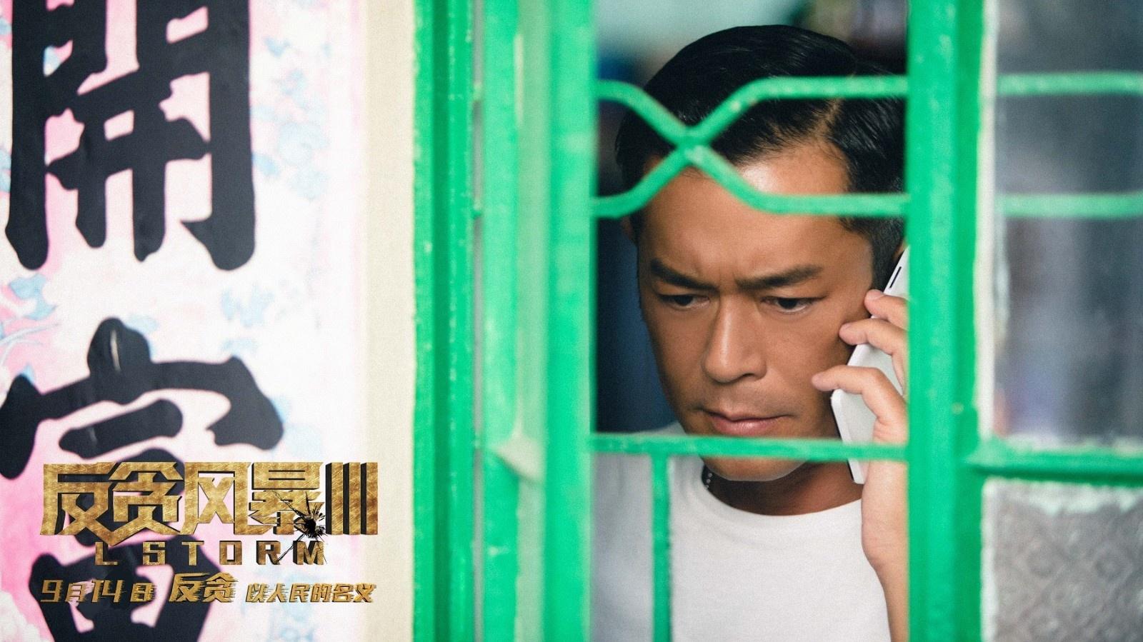 港片热度不减 《反贪风暴3》超4亿破系列票房纪录