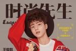 王俊凯登《时尚先生》银十封 成单封最年轻面孔