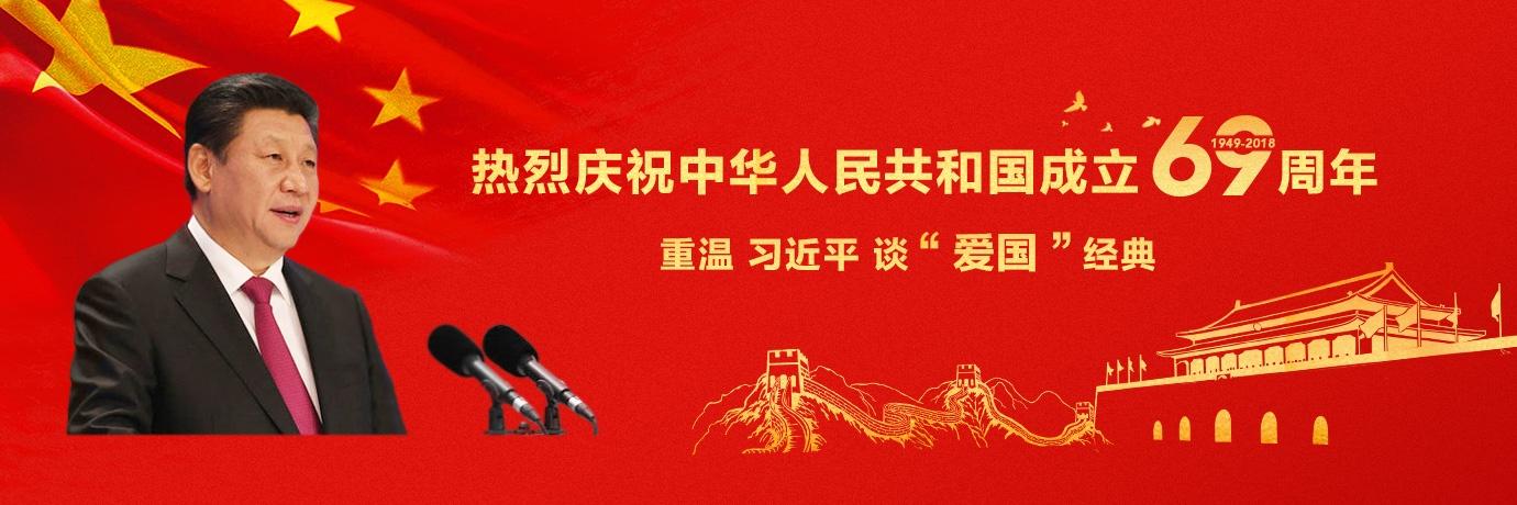 國慶69周年