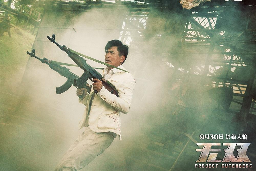 《無雙》逆襲國慶檔 周潤發笑談三十年英雄本色