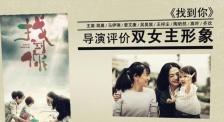 《找到你》导演吕乐评双女主 姚晨理性马伊琍直觉性更多