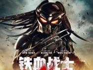 《铁血战士》曝新预告 人类战士扛枪直面宇宙猎手