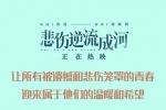 《悲伤逆流成河》曝纪录特辑 将持续上映至11月底