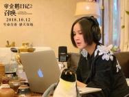 """《帝企鹅日记2》曝特辑 张歆艺喊袁弘学""""带娃"""""""