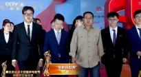 丝绸之路国际电影节闭幕式 《电影辩世界》选手代表齐齐亮相