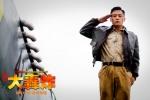 《大轰炸》宣布撤档!曾被崔永元多次公开抵制