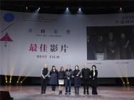 2018平遥国际影展荣誉得主揭晓 华语影片大放异彩