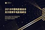 中国电影基金会2018吴天明青年电影高峰会开幕