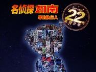 """《名侦探柯南》 曝""""22周年纪念""""柯南剪影海报"""
